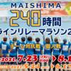 【オンラインリレマラ】明日から『MAISHIMA240時間オンラインリレーマラソン2021』に参加します! #454点目