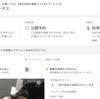 【Sony ATV案件/申し立て取下げ】指田郁也さんの「花になれ」編【著作権侵害の申し立て】