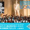 田中彩子さんの300万円クラウドファンディング ~アルゼンチン青少年オーケストラ来日にご支援を~