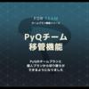 PyQのチームプランと個人プランから切り替えができるようになりました