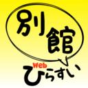 ひらた吹奏楽団のブログ~Webひらすい「別館」