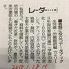 『2018年国民春闘白書』の紹介が『しんぶん赤旗』に掲載されました。