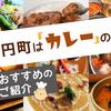 京都・円町はカレー激戦区!カレー好きのタクシードライバーが教えるおすすめ8店