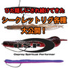 【O.S.P】ドライブビーバー・ドライブシャッドなど、ひた隠しにされつづけてきたシークレットリグ各種を大公開!