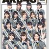 予約!AKB48総選挙公式ガイドブック 2017
