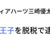 メディアハーツ三崎優太さん、青汁王子を脱税で逮捕!?