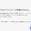 """""""この接続ではプライバシーが保護されません""""と表示され一部サイトが見れない時の対処"""