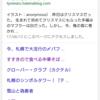 開設1ヶ月半でサイトリンクができました!Googleから役立つブログと認められたよ!