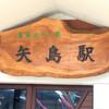 矢島駅と矢島ふれあい公園