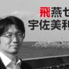 新潟県の受付塾(1塾登録)