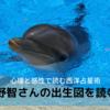 【嵐】大野智さんのホロスコープを読む②恋愛