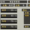 歴史人物語り#52 名将・朝倉宗滴の後継にはなりきれなかった刀根坂で散った朝倉家の宿老、山崎吉家