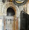 世界各地のイスラム建築の主な特徴を解説