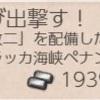 奇跡の駆逐艦「雪風」、再び出撃す!