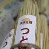 幻の大浜大豆で作った珍しい「つと納豆」を手に入れた