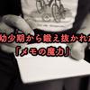 22万部突破「メモの魔力」前田裕二さんの魅力は幼少期にあった