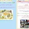 中野区教委、区立幼稚園2園を「当分の間存続」。区は区立幼稚園型認定こども園転換を「中心に検討」(2021年3月)