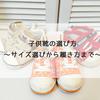 子供靴の選び方~サイズ選びから履き方まで