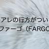 【微ネタバレ】ついに映画版のアノ謎が解ける! ファーゴシーズン1【海外ドラマ】