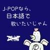 トリプロがJ-POPで、英語のところを日本語で歌いたくなる曲、TOP2