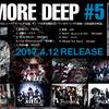 【聴】DEEP MORE DEEP #5