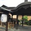都内で源泉かけ流し!日帰り温泉前野原温泉「さやの湯処」東京で旅行気分!子連れ(オムツ)入れない?でも貸切風呂なら入れるよ!