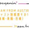 【月組】「I AM FROM AUSTRIA」キャスト別感想その1(珠城・美園・月城)