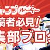 【第34回】あの手この手で才能を探してます!千差万別ジャンプ+の漫画賞大紹介!