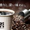 【健康】頭痛と低気圧とコーヒー