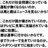 【街宣】れいわ新選組代表 山本太郎 横浜市戸塚駅 2021年7月20日
