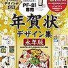 エプソン 年賀状デザイン集永年版 PFND20A (PF-81シリーズ専用)