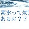水素水って効果あるの??