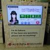 JR東京駅で見かけたら「AIさくらさん」に話し掛けてあげてください