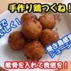 【レシピ】コリコリ食感で美味しい!手作り鶏つくね!