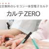 完全無料の電子カルテ『カルテZERO』(きりんカルテシステム株式会社)
