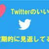 Twitterの「いいね」は、ツイートを頭に記憶するためにある。