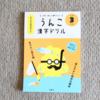 う●こ漢字ドリルって知ってますか?