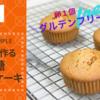 米粉と黒糖を合わせたわけ。最新動画レシピ秘話?(笑)