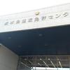 子連れの免許更新に栃木県交通安全教育センター♪
