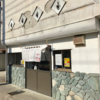 富岡でランチ。富岡製糸場から歩いて行けるラーメン屋。麺処 たまりや