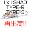 【Megabass】大人気!伊東由樹プロと今江克隆プロのコラボシャッドプラグ「I x I SHAD(アイバイアイシャッド) TYPE-R・TYPE-3」再出荷!