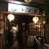 京都 中華料理 上海バンドの怪しさがそそる