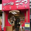 ごっつ 秋葉原店の しょうゆ味玉子ラーメン