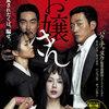 成人指定で異例の全世界大ヒット:韓国映画『お嬢さん』 感想