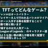 【TFT-基礎知識】SET3から始めた人にもわかるチームファイトタクティクスの基本!!3/22更新