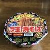 [ま]日清「ラ王  焼きそば」を喰らう/発売25周年限定復刻おめでとう @kun_maa