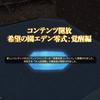 週末のFFXIV 〜 2019.08.05:希望の園エデン零式:覚醒編が実装!