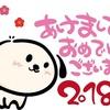 新年あけましておめでとうございます。2018年決意を新たに!!