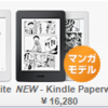 Amazonキンドル61%OFF本日締め切り!12/30本日限定記事。