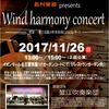 【11月26日(日)】地元吹奏楽団によるコンサート『第6回Wind Harmony Concert』開催します!